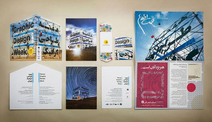 chapchinstudio-2014-tehran-designboom-06