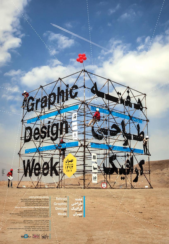 chapchinstudio-2014-tehran-designboom-01