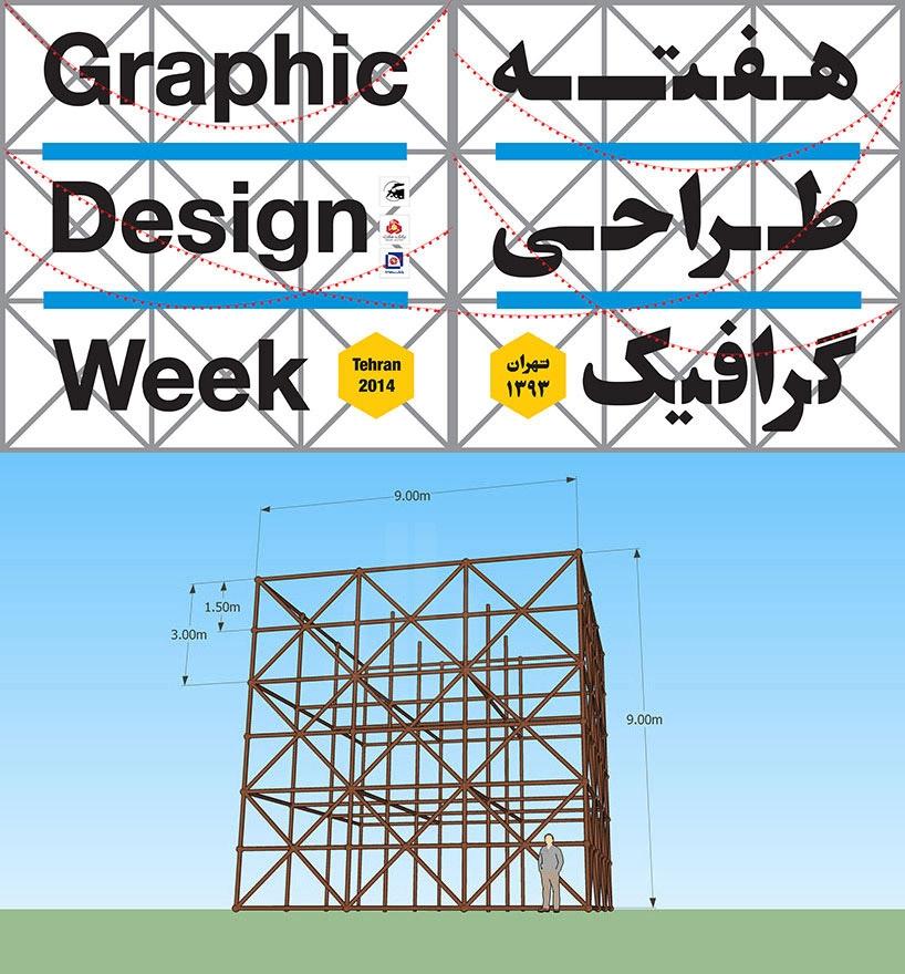 chapchinstudio-2014-tehran-designboom-08