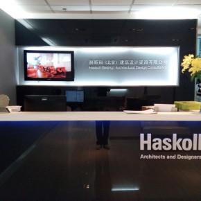 走进知名设计事务所系列活动第一站:Haskoll(赫斯科)