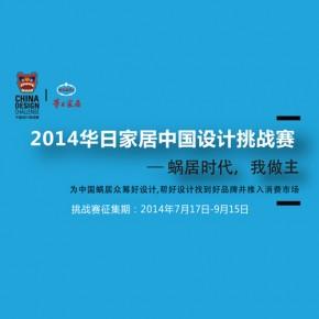 2014华日家居中国设计挑战赛——《Hi设计》专题报道