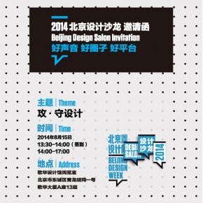 """2014华日家居中国设计挑战赛""""攻·守""""设计主题沙龙"""