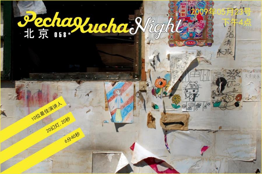 PechaKuacha Beijng 部分活动海报