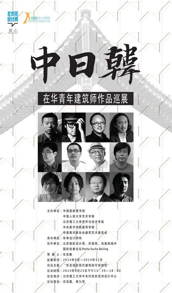 """""""2014中日韩在华青年建筑师作品巡展""""&""""东亚地区现代建筑的可持续性论坛"""""""