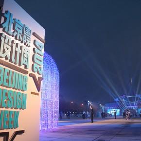 2014北京国际设计周盛大开幕:简约时尚不失精彩