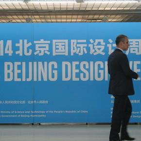 数字解读:2014北京国际设计周