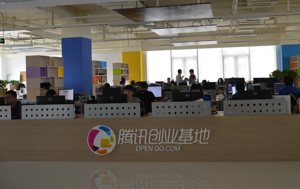 《Hi設計》騰訊創業基地