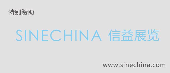 SINECHINA信益展覽