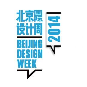 2014北京国际设计周开幕进入倒计时