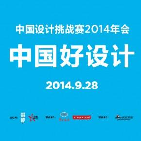 """中国设计新秀将集体亮相""""中国设计挑战赛""""2014年会"""