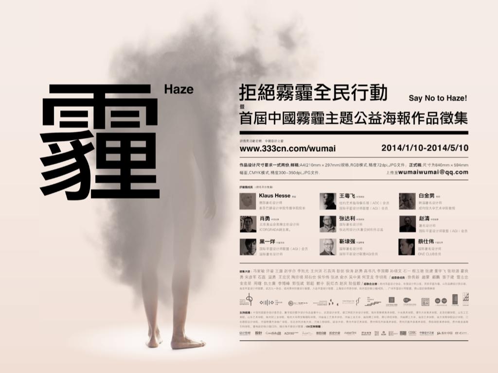拒絕霧霾全民创意行动周策劃V1.6.054