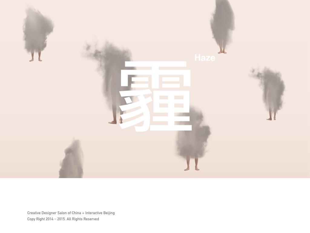 拒絕霧霾全民创意行动周策劃V1.6.062
