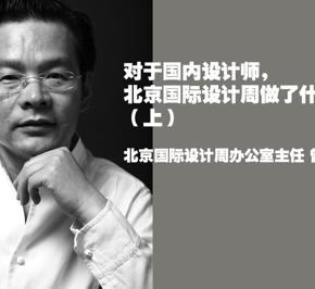 【自由谈】 北京国际设计周为国内设计师做了什么?(上)