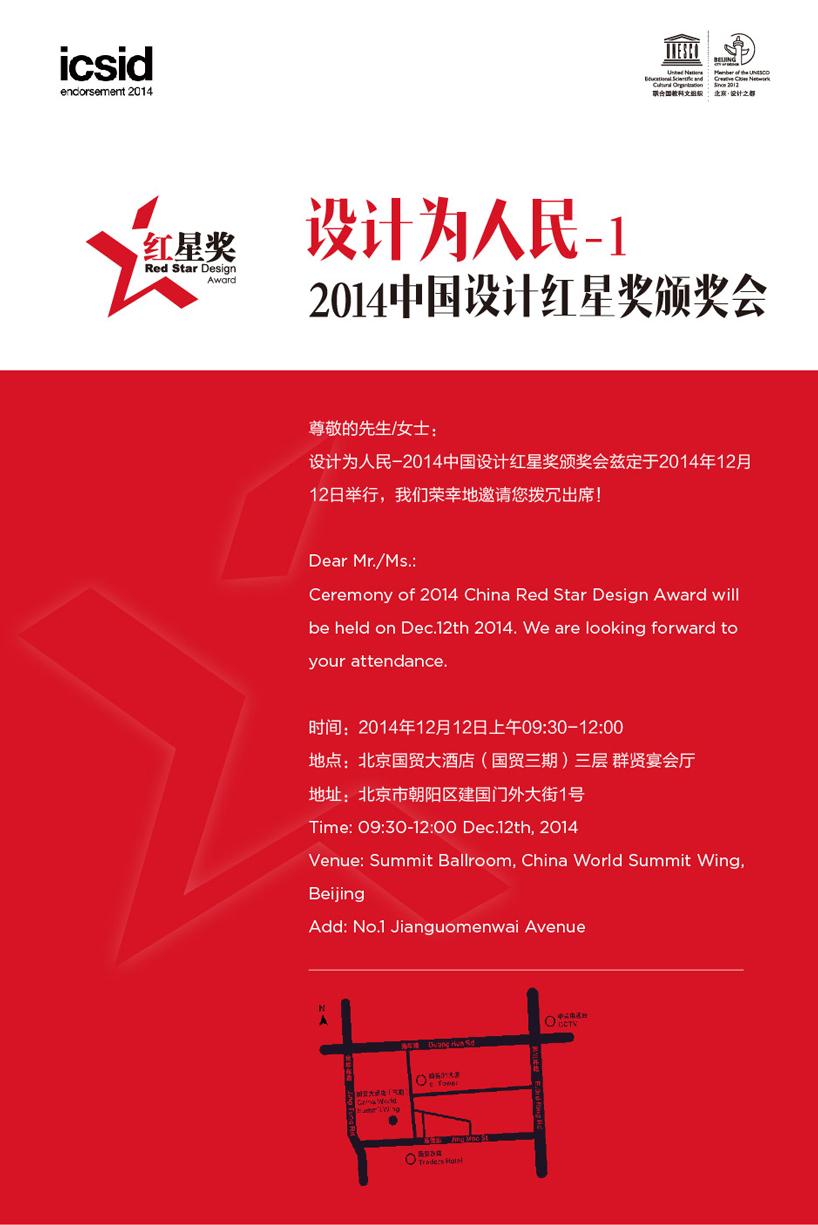 2014设计为人民设计周红星奖-designboom设计邦-02