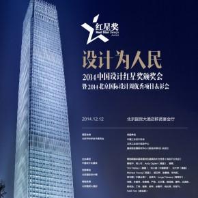 全球1561家企业的6037产品报名红星奖