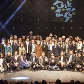 大陆5件作品获2014台湾金点设计奖年度最佳设计奖
