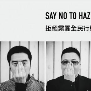 让设计发声:Say No to Haze! 用创意的方式拒绝雾霾