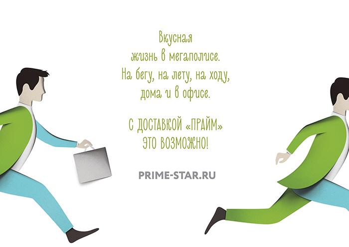 PRIME STAR Hisheji  (4)