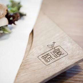 蔬渡——素食健康餐厅视觉形象设计