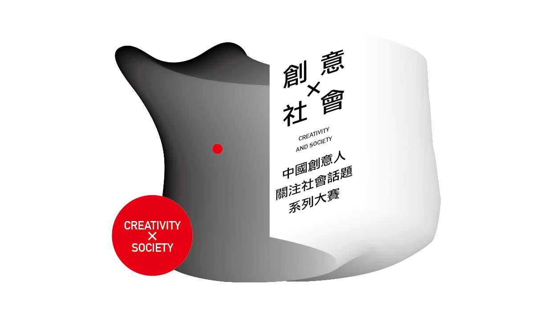 creative-society-hisheji (2)