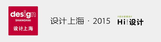 design-SHANGHAI-2015-bannar
