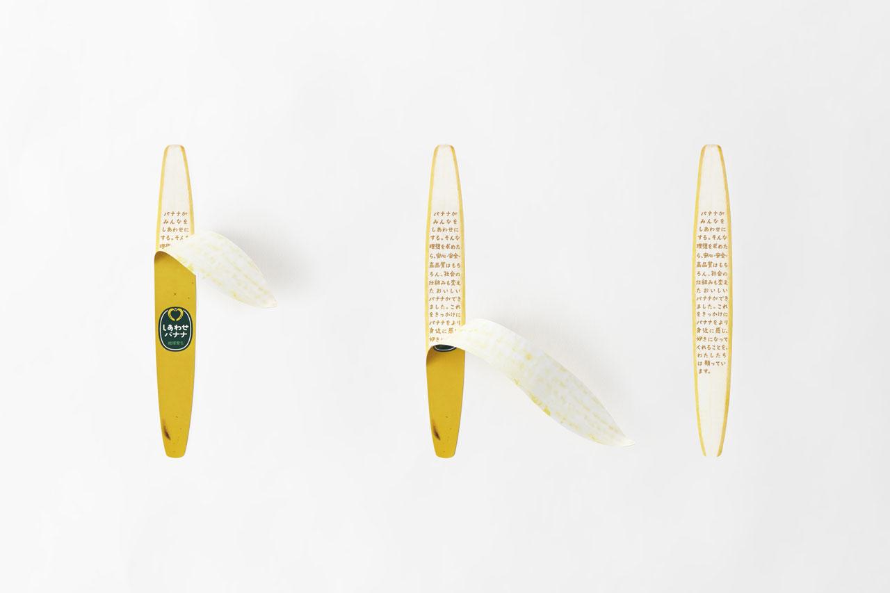 Nendo-shiawase_banana-packaging-hisheji (4)