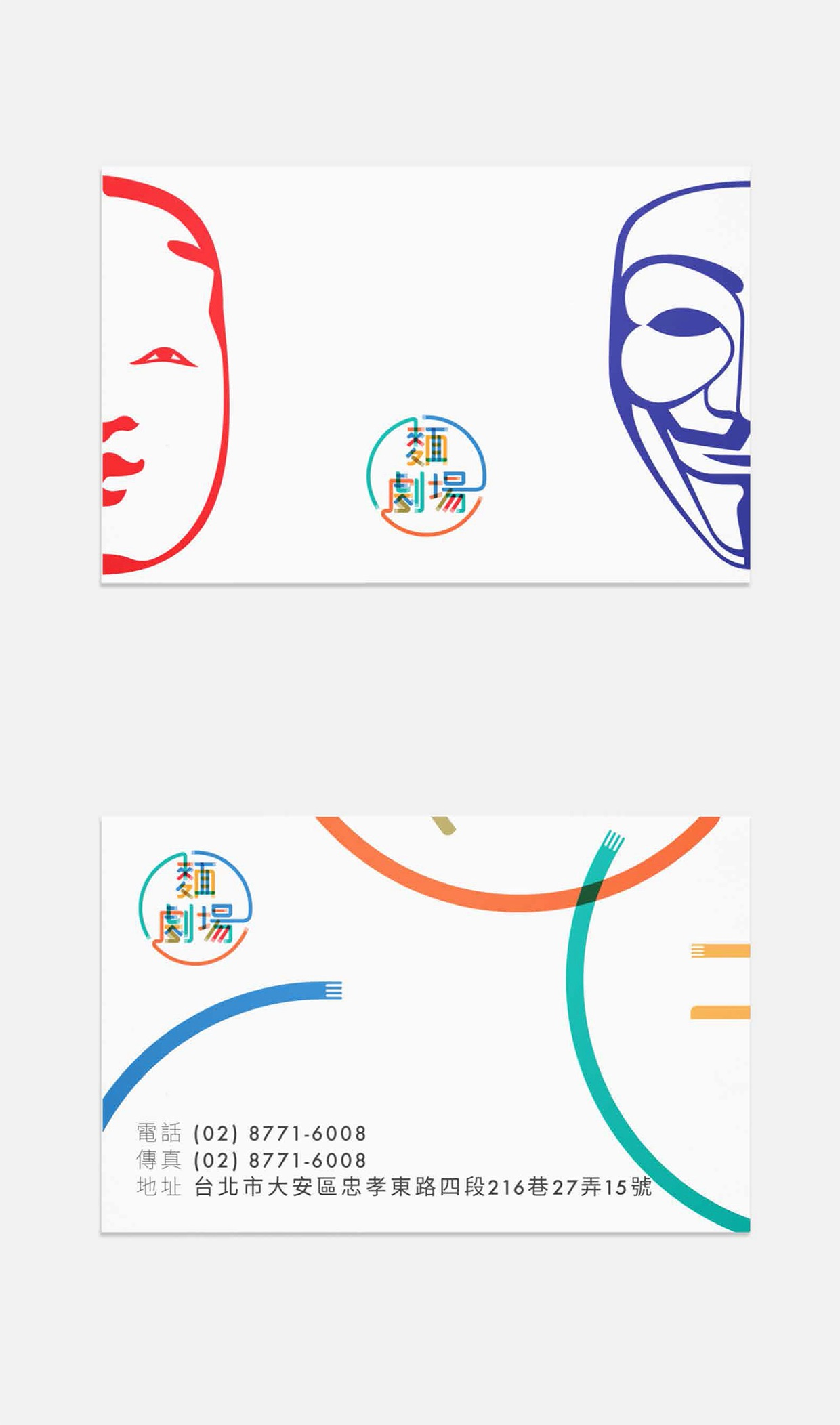 Nuddle-Theater-branding-hisheji (4)