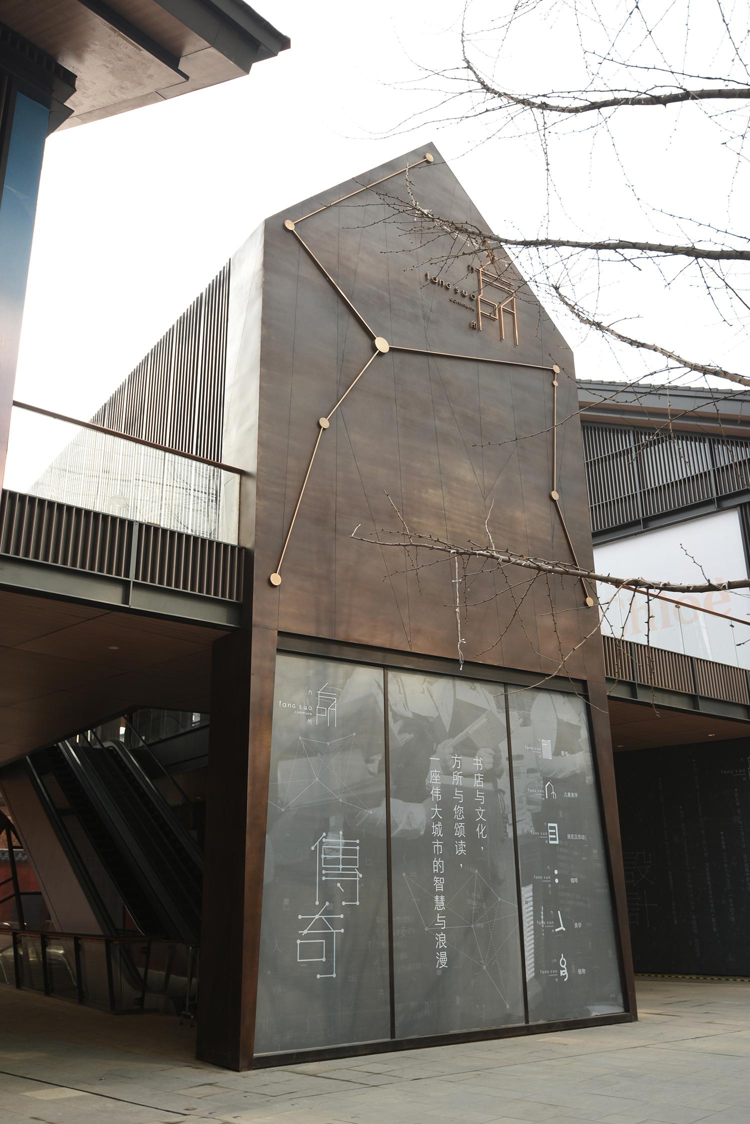 CHU_CHIH_KANG-chengdu-fangsuo-bookstore-hisheji (4)