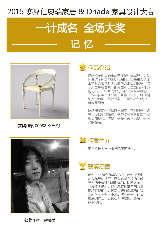 awards-hisheji (2)