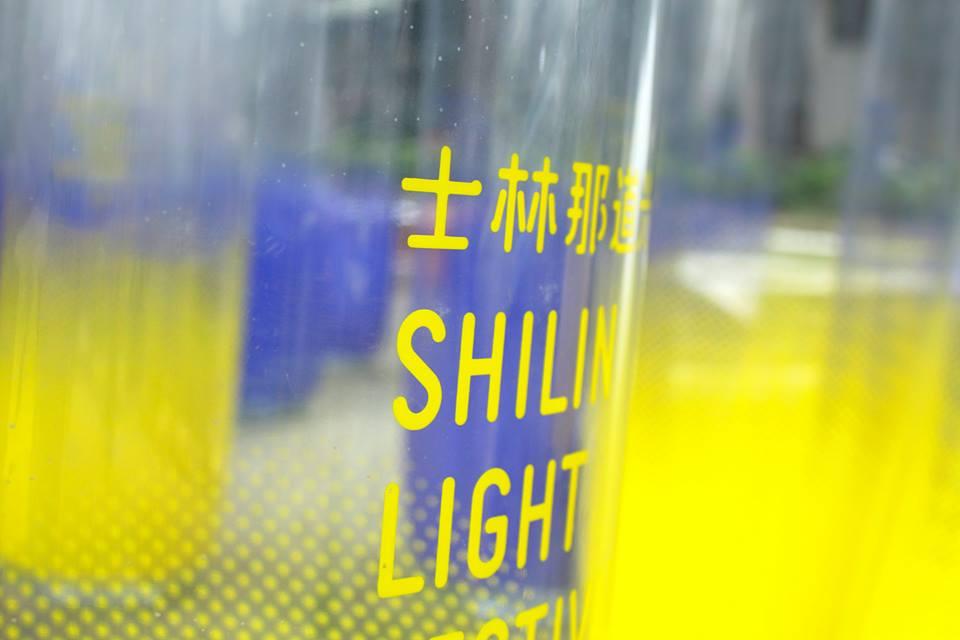 cityyeast-shilin-light-festival-ballon-walk-hisheji (20)