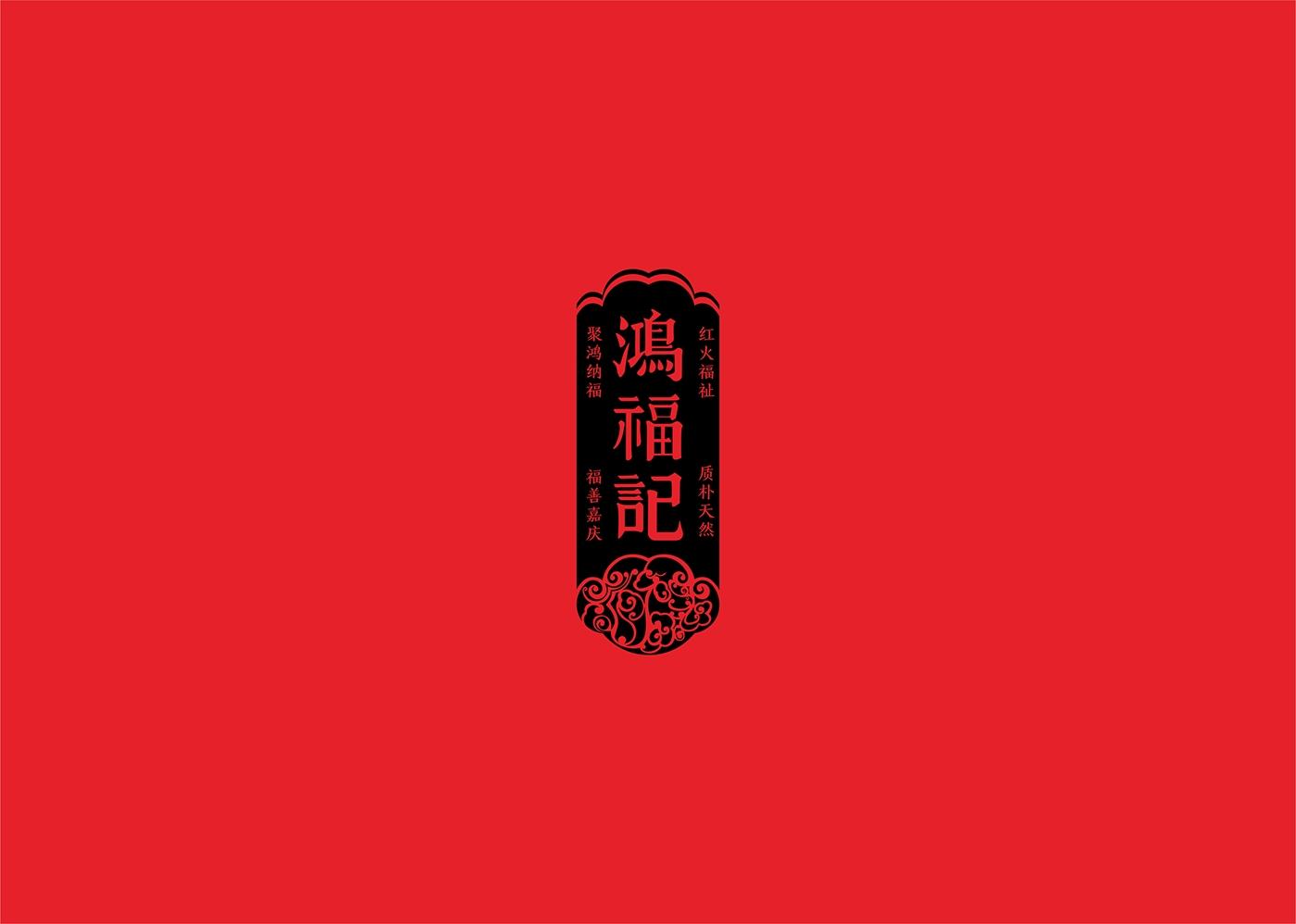 chai-kunpeng-hongfuji-branding-hisheji (1)