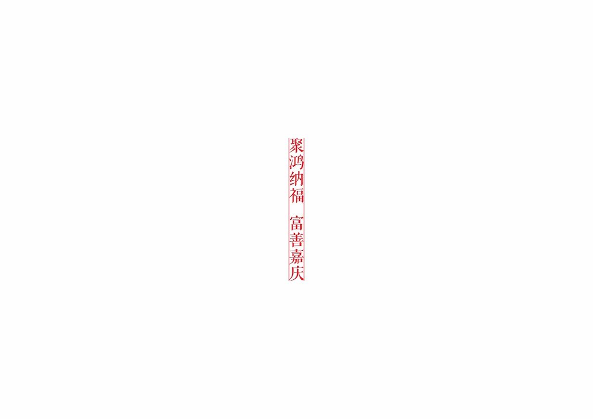 chai-kunpeng-hongfuji-branding-hisheji (29)