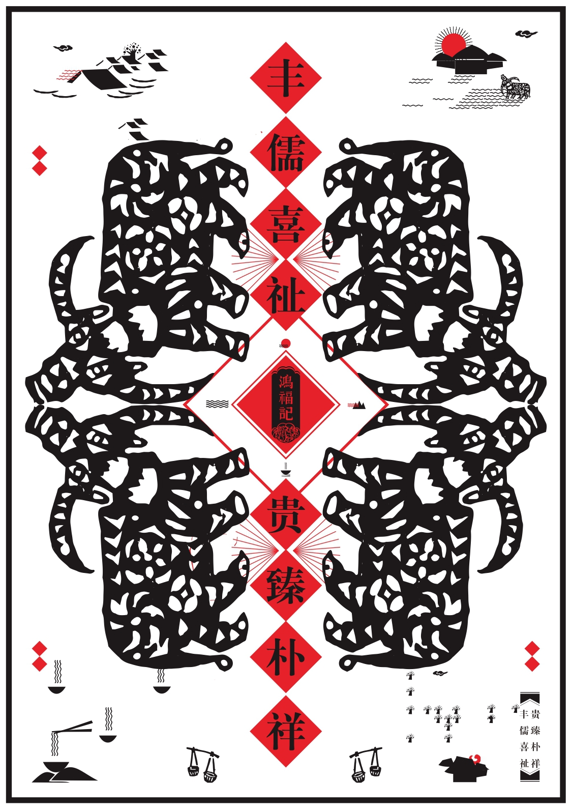 chai-kunpeng-hongfuji-branding-hisheji (3)