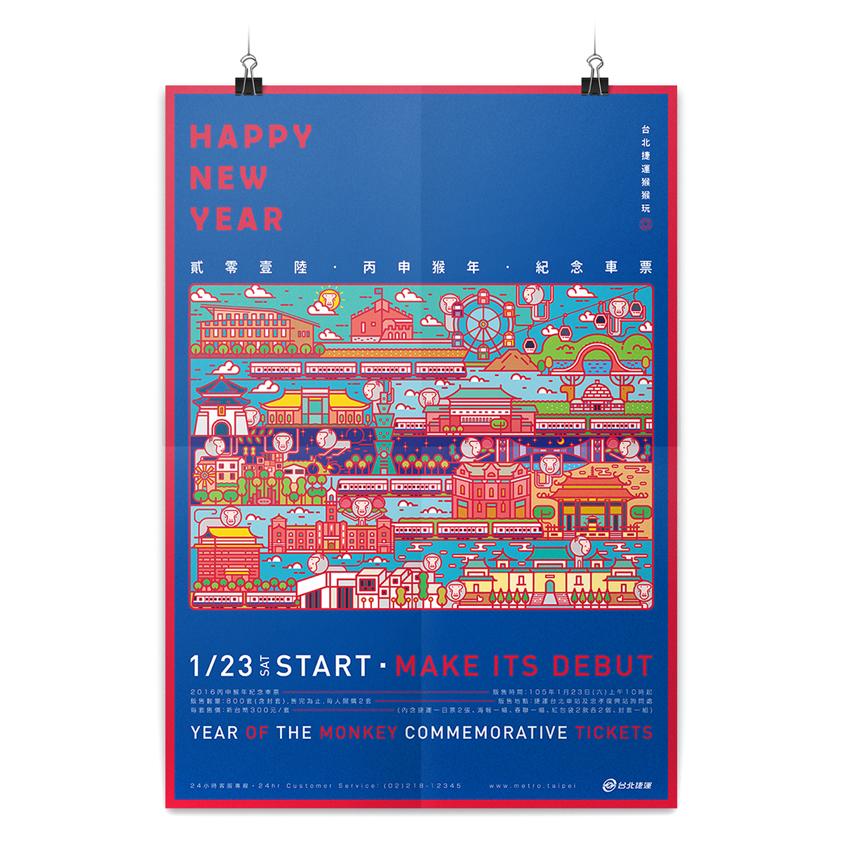 Year of the Monkey Commemorative Tickets 22