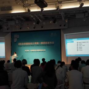 2016北京国际设计周部分精彩看点提前曝光!