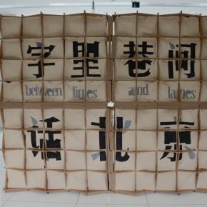 """鲁迅博物馆里贴起""""小广告"""",这个展览真逗趣!"""