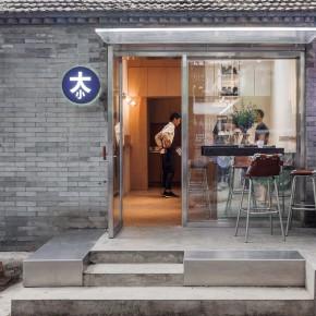 北京胡同里这间只有34㎡的民宿+咖啡馆简直棒极了!