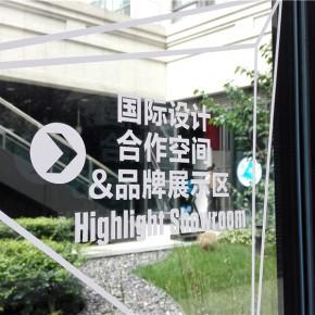 2016北京国际设计贸易交易会:200多件国际设计品全球首发