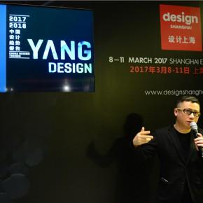 """""""设计上海2017""""部分内容提前揭晓"""