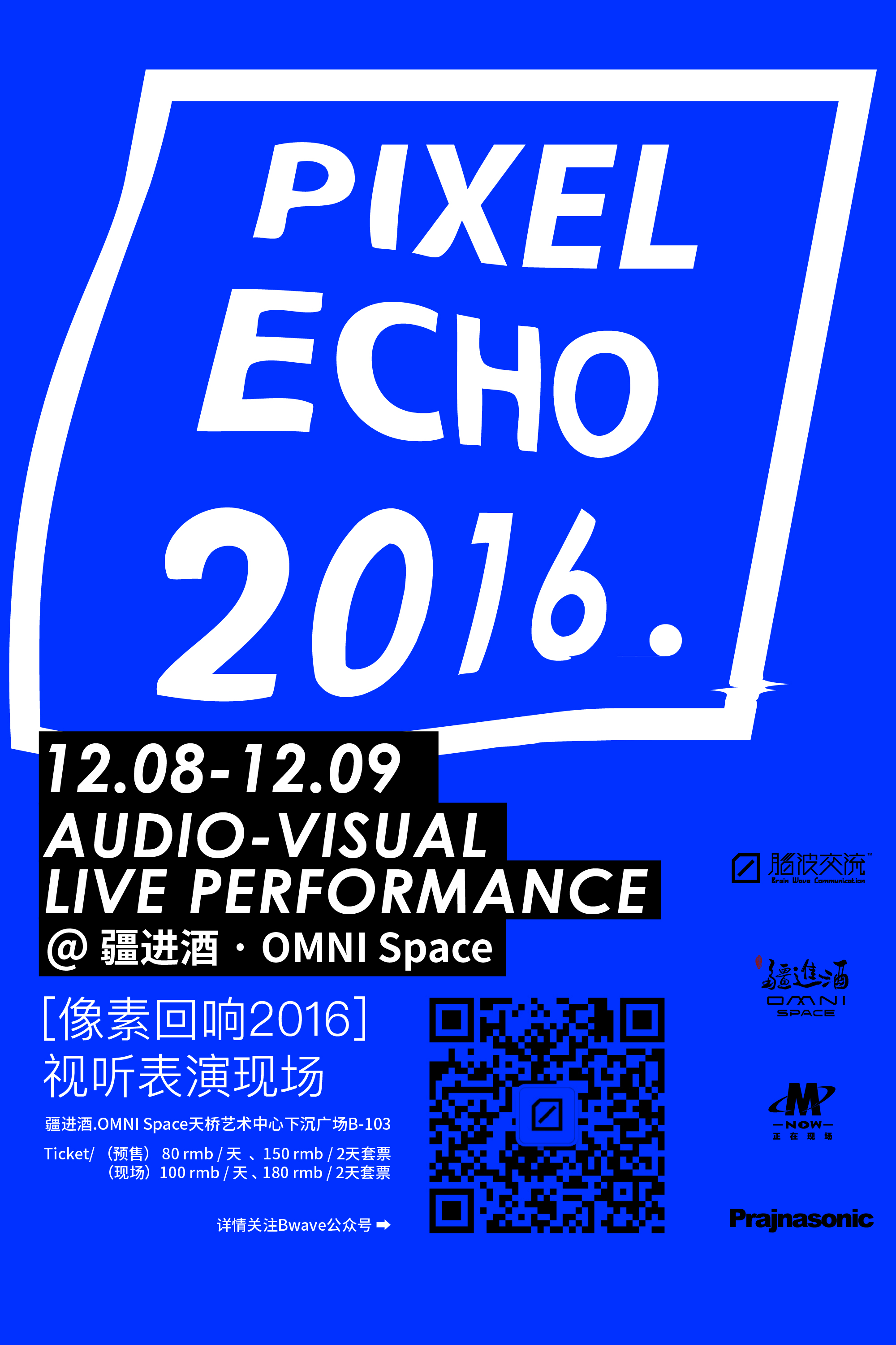 pixel echo2016bigparty-04