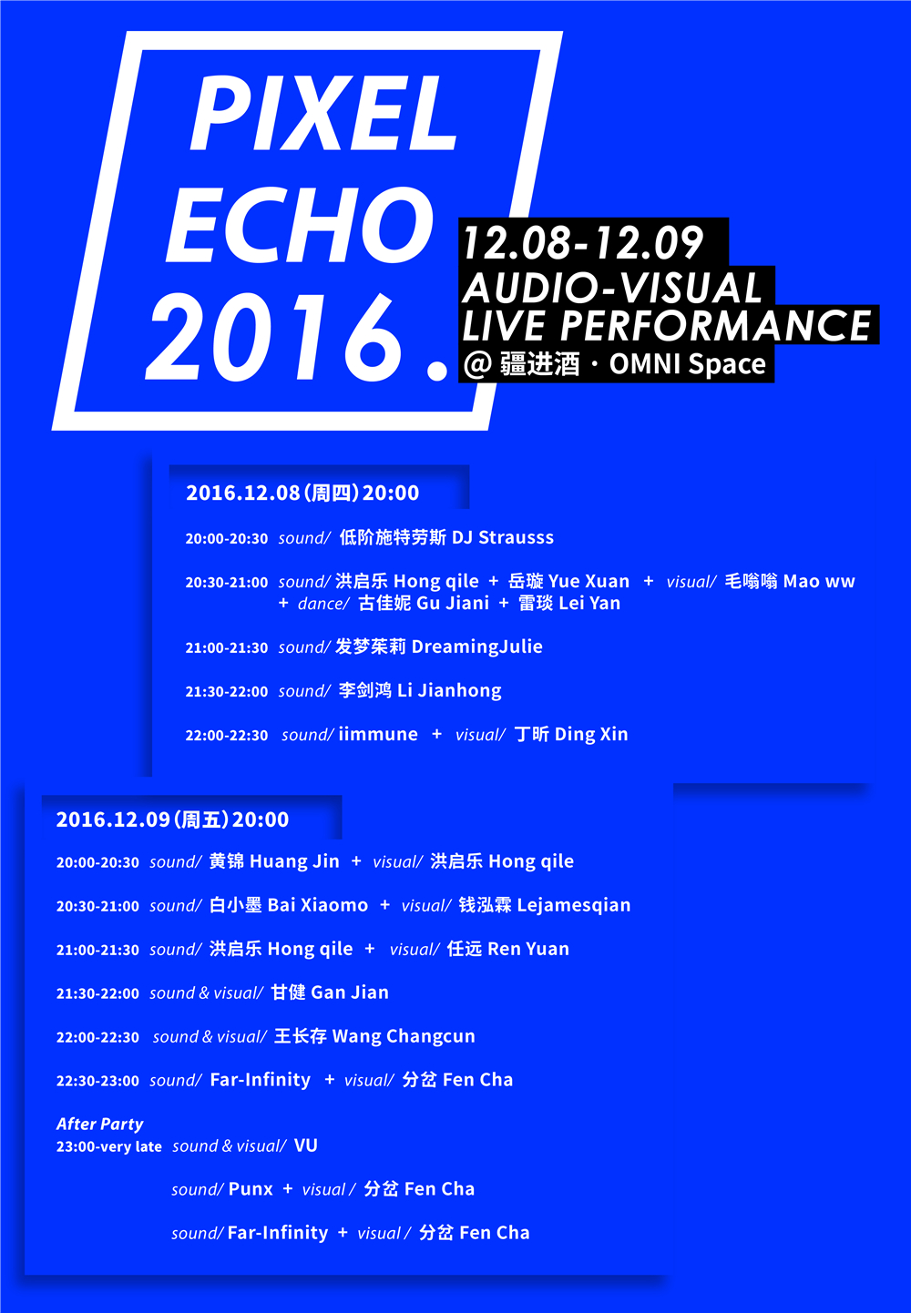 pixel echo2016bigparty-06