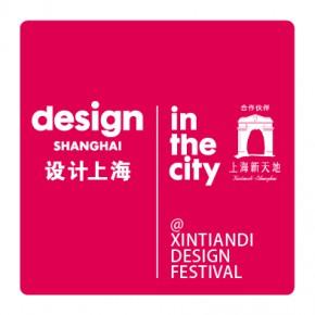 """頂級設計盛會完美謝幕,""""設計上海2018""""等你來約!"""