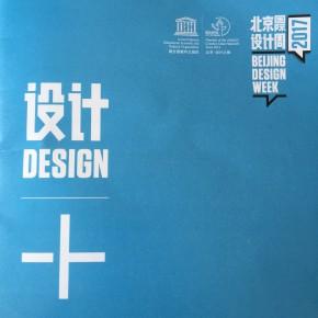 剧透2017北京国际设计周:设计+、设计与非首都核心功能疏散、定制消费