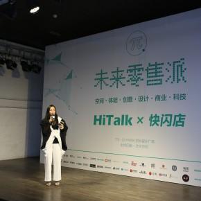 """王琼:中国今天的商业环境到底适不适合""""快闪""""这种商业模式"""