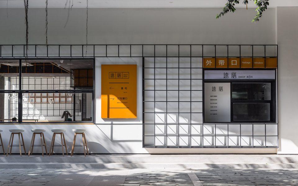 2-facade_Sushan-Restaurant_Trenchant-decoration-design-960x600