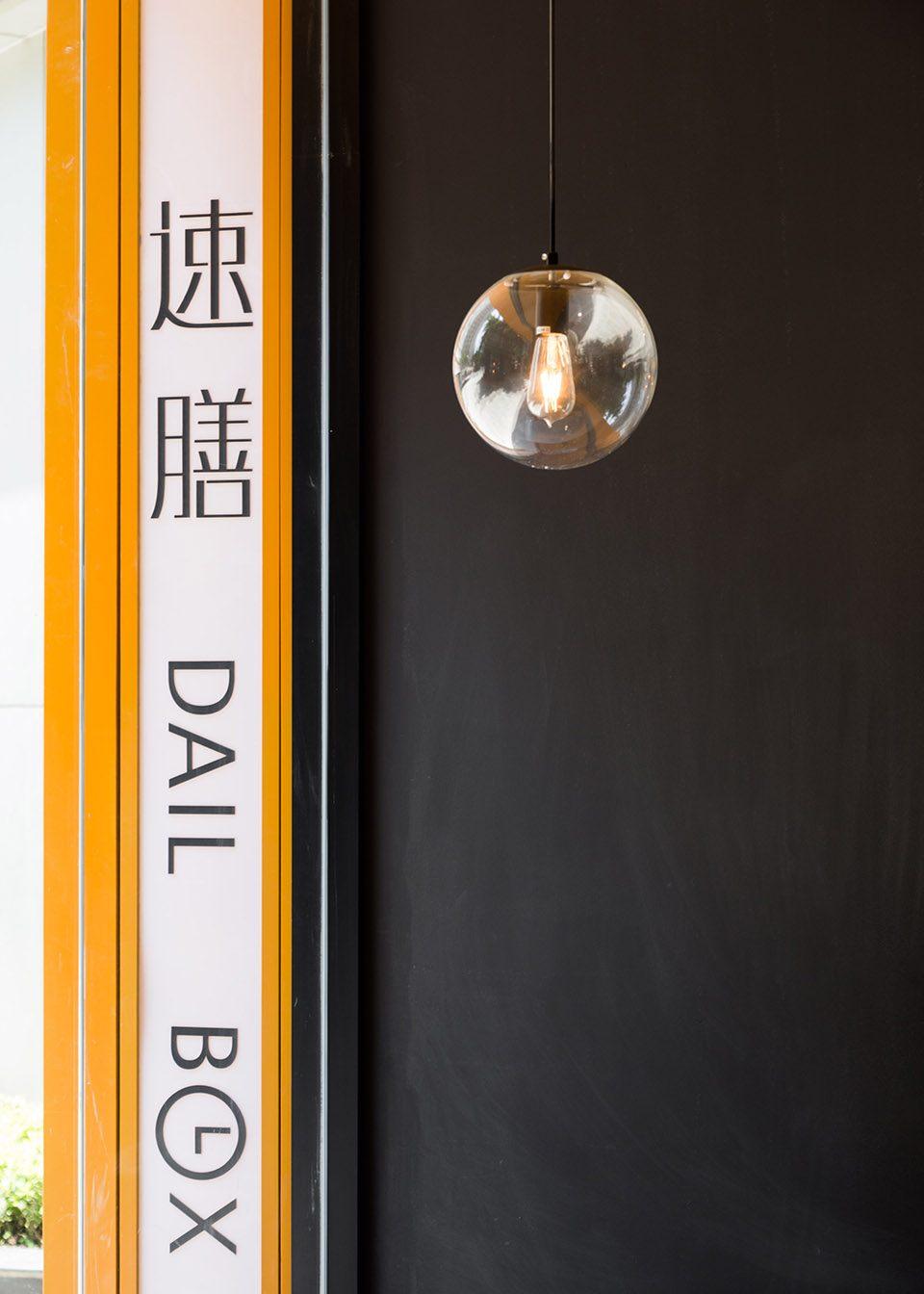 7-detail_Sushan-Restaurant_Trenchant-decoration-design-960x1344