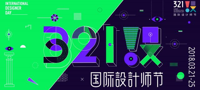 最会玩的设计师都聚在一起了,321设·国际设计师节即将启幕