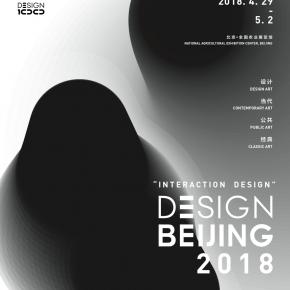 2018设计北京:一场最适合国人的设计盛宴
