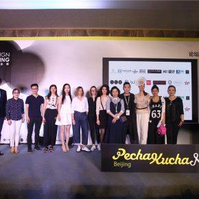 这次PechaKuchaBeijing跟你聊聊设计与互动