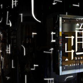 从品牌到空间,设计师对这家书店做了什么?